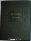 Письма. Суворов А. В. 1987 г. 500 RUB