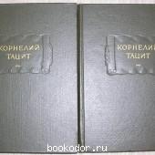 Сочинения в двух томах. Анналы. Малые произведения. История. Корнелий Тацит. 1970 г. 650 RUB