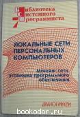 Локальные сети персональных компьютеров. 7-й том. Монтаж сети, установка программного обеспечения. Фролов А.В., Фролов Г.В. 1994 г. 100 RUB