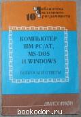 Компьютер IBM PC/AT, MS-DOS и WINDOWS. 10-й том. Вопросы и ответы. Фролов А.В., Фролов Г.В. 1994 г. 200 RUB