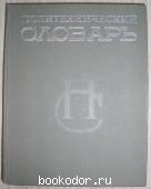 Политехнический словарь. 1980 г. 350 RUB