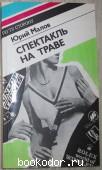 Спектакль на траве. Малов Ю.А. 1988 г. 70 RUB
