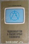 Радиолюбителю о транзисторных телевизорах.