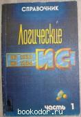 Логические ИС КР 1533, КР 1554. Справочник. В двух частях. Отделная часть 1.