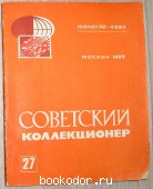 Советский коллекционер № 27. Сборник статей.