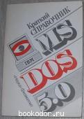 MS DOS 5.0. Краткий справочник.