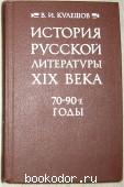 История русской литературы XIX века (70-90-е годы).