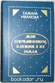 Мои современники, какими я их знала. Очерки. Иванова Тамара Владимировна. 1987 г. 70 RUB