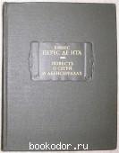 Повесть о Сегри и абенсеррахах, мавританских рыцарях из Гранады. Хинес Перес де Ита. 1981 г. 150 RUB