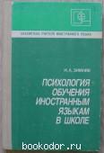 Психология обучения иностранным языкам в школе.