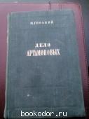Дело Артамоновых. М.Горький. 1948 г. 400 RUB