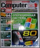 Журнал `Computer Bild`. Компьютер Билд. № 1, 2010. 2010 г. 80 RUB