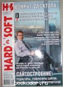 Журнал HARD`n`SOFT № 4, апрель 2008. 2008 г. 90 RUB
