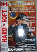 Журнал HARD`n`SOFT № 6, июнь 2008. 2008 г. 90 RUB