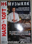 Журнал HARD`n`SOFT № 7, июль 2008. 2008 г. 90 RUB