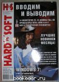 Журнал HARD`n`SOFT № 11, ноябрь 2009. 2009 г. 90 RUB