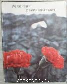 Реликвии рассказывают. Бородин Андрей Михайлович, Покровов Василий Ильич. 1973 г. 50 RUB