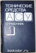 Технические средства АСУ. Справочник в 2-х томах. Отдельный 1-й том: Технические средства ЕС ЭВМ.