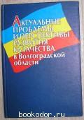 Актуальные проблемы и перспективы развития казачества в Волгоградской области. 2003 г. 200 RUB