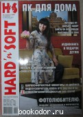 Журнал HARD`n`SOFT № 8, август 2008. 2008 г. 90 RUB