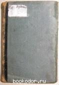 Полное собрание сочинений. Отдельный том второй, в двух частях. Достоевский Фёдор Михайлович. 1894 г. 700 RUB