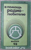 В помощь радиолюбителю. Выпуск 98. 1987 г. 50 RUB