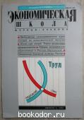 Экономическая школа. Журнал - учебник. Выпуск 4, 1998. 1998 г. 180 RUB