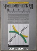 Экономическая школа. Журнал - учебник. Выпуск 5, 1999. 1999 г. 350 RUB