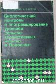 Биологический контроль и программирование урожаев сельскохозяйстенных культур в Поволжье.