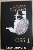 ОББ-1. Роман-хроника в 2-х книгах. Книга первая. Хруцкий Эдуард А. 1994 г. 200 RUB
