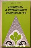 Гербициды в интенсивном овощеводстве. Бешанов Алексей Васильевич. 1986 г. 350 RUB