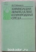 Химизация земледелия и природная среда. Минеев Василий Григорьевич. 1990 г. 250 RUB