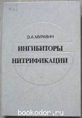 Ингибиторы нитрификации. Муравин Эрнст Аркадьевич. 1989 г. 550 RUB