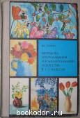 Методика преподавания изобразительного искусства в 1-3 классах. Кузин Владимир Сергеевич. 1979 г. 120 RUB