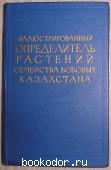 Иллюстрированный определитель растений семейства бобовых Казахстана. 1962 г. 750 RUB