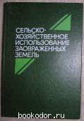 Сельскохозяйственное использование заовражных земель. Сборник научных трудов. 1989 г. 550 RUB