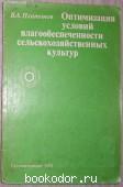 Оптимизация условий влагообеспеченности сельскохозяйственных культур. Платонов Валерий Андреевич. 1982 г. 250 RUB