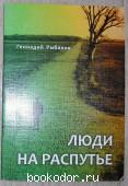 Люди на распутье. Повесть в двух частях, рассказы, стихи. Рыбаков Геннадий Фёдорович. 2013 г. 190 RUB