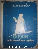 Фрам. Повесть о белом медведе. Петреску Чезар. 1965 г. 600 RUB