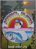 Ловись, рыбка. 1994 г. 170 RUB