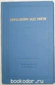 Избранные произведения. Хамза Хаким-Заде Ниязи. 1970 г. 770 RUB