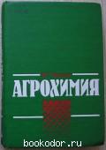 Агрохимия. Минеев Василий Григорьевич. 1990 г. 450 RUB