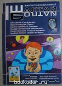 Шалтай-болтай. Фантастический журнал. № 4(53) 2011г. 2011 г. 90 RUB
