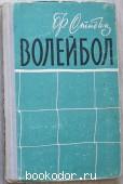 Волейбол. Стибиц Франтишек. 1960 г. 140 RUB