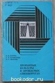Пропашные культуры в орошаемых севооборотах. Егоров Б.В., Калиберда К.П., Смотров Н.А. 1981 г. 190 RUB