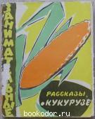 Занимательные рассказы о кукурузе. Рабинович Наум Михайлович. 1961 г. 250 RUB