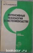Интенсивные технологии в растениеводстве. В вопросах и ответах. Ковырялов Юрий Платонович. 1989 г. 130 RUB