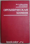 Органическая химия. Швехгеймар Май-Генрих Августович, Кобраков Константин Иванович. 1994 г. 350 RUB