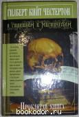 Проклятая книга. Рассказы. Честертон Гилберт Кийт. 2011 г. 130 RUB