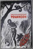 Австралийский Робинзон. Жизнь и приключения Уильяма Бакли, рассказанные Джоном Морганом.
